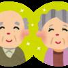 敬老の日 無料で使えるイラストサイトまとめ:おじいちゃん、おばあちゃん、鶴亀、イラスト文字など